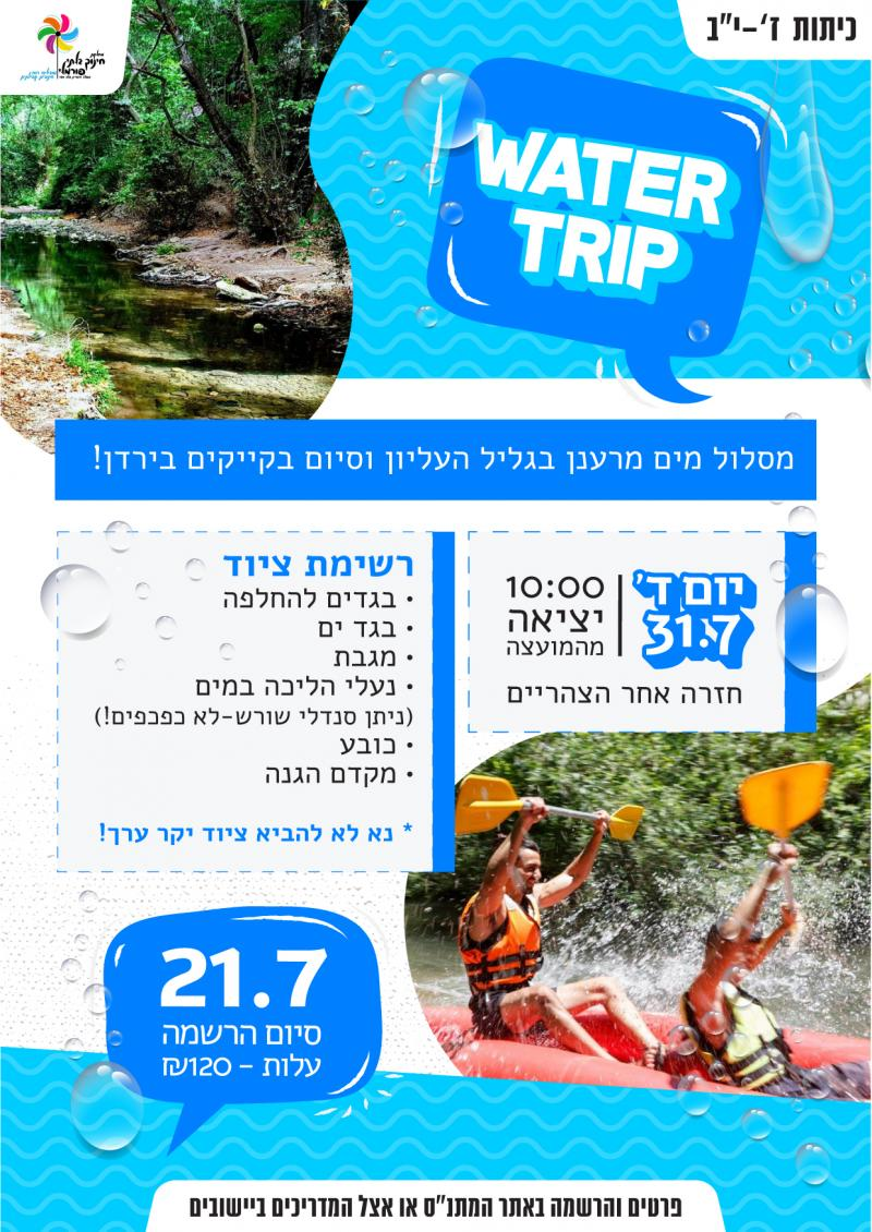 "Water Trip- כיתות ז'-י""ב"