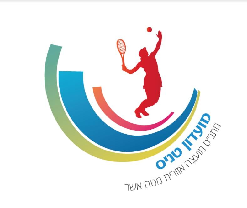 מועדון הטניס